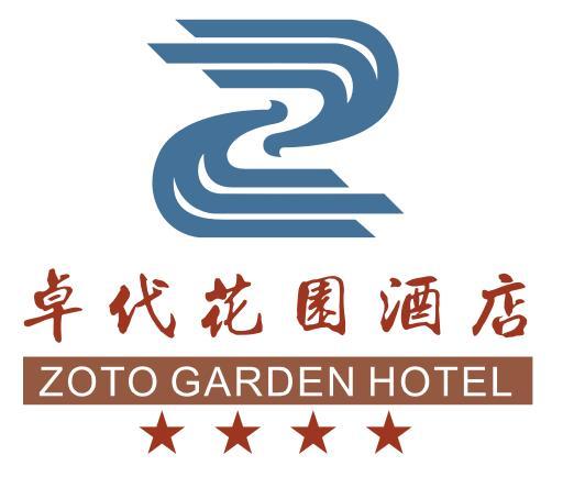 阳山县卓代花园酒店签约久久客连锁版软件
