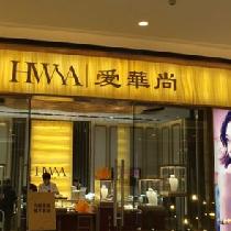 深圳市爱华尚珠宝有限公司选择久久客会员管理