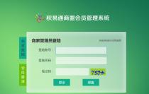 黑龙江积易通签约久久客O2O异业商家联盟管理系