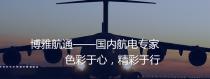 博雅航通入驻久久客软件