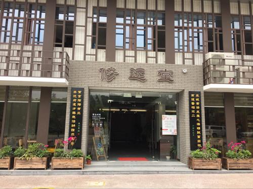 深圳修远堂中医馆选择久久客会员营销云平台