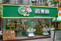 久久客会员管理软件在水果店的应用