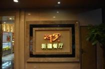 新疆阿罗餐饮管理有限公司