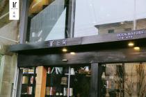久久客会员管理系统在止间书店的应用