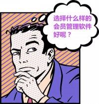 购买会员管理软件需要注意些什么问题?怎样